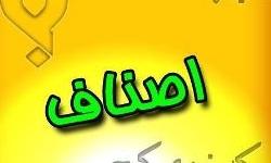 دعوت اتاق اصناف از اصنافیان برای شرکت در مراسم بزرگداشت 9 دی