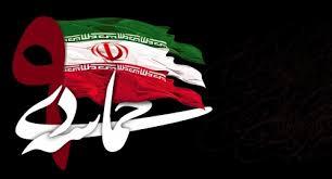 حماسه 9دی حماسه ماندگار در صحیفه تاریخ مبارزات ایران