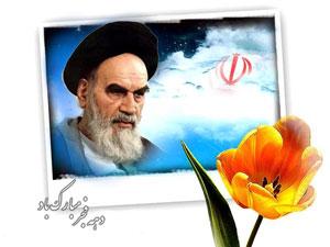 دهه فجر انقلاب اسلامی از نگاه مقام معظم رهبري+عکس