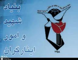 بیش از 1300 دانشجو و دانش آموز در رفسنجان تحت پوشش بنیاد شهید هستند.