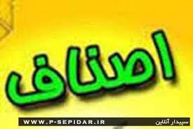برگزاری انتخابات اتاق اصناف در رفسنجان
