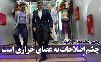 """""""ندا"""" عبور از موسوی و خاتمی است یا کودتایی علیه ژنرال ها/ تایید ضمنی برنامه انتخاباتی صادق خرازی"""