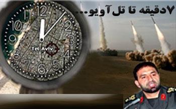 """موشک """"اسرائیلزن"""" ایران که ۷ دقیقهای به تلآویو میرسد +فیلم"""