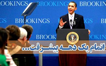 اجرای تحریمهای موشکی ایران را قاطعانه ادامه میدهیم/تهران از مزایای برجام برخوردار شده است