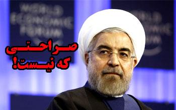 برداشت های خطرناک رسانه های امریکایی: روحانی، شریک غرب در ایران!/ دولت با صراحت بیشتری با ملت سخن بگوید