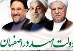 استانداران هاشمی و خاتمی و سفرهای استانی روحانی