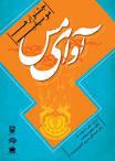 بی توجهی اداره کل فرهنگ وارشاد اسلامی به شهرستان ها