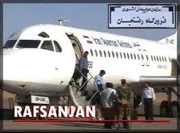 بهره برداری از دو طرح امدادی و تسهیلاتی در فرودگاه رفسنجان