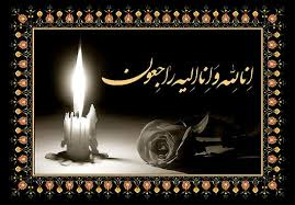 شاعر رفسنجانی دعوت حق را لبیک گفت