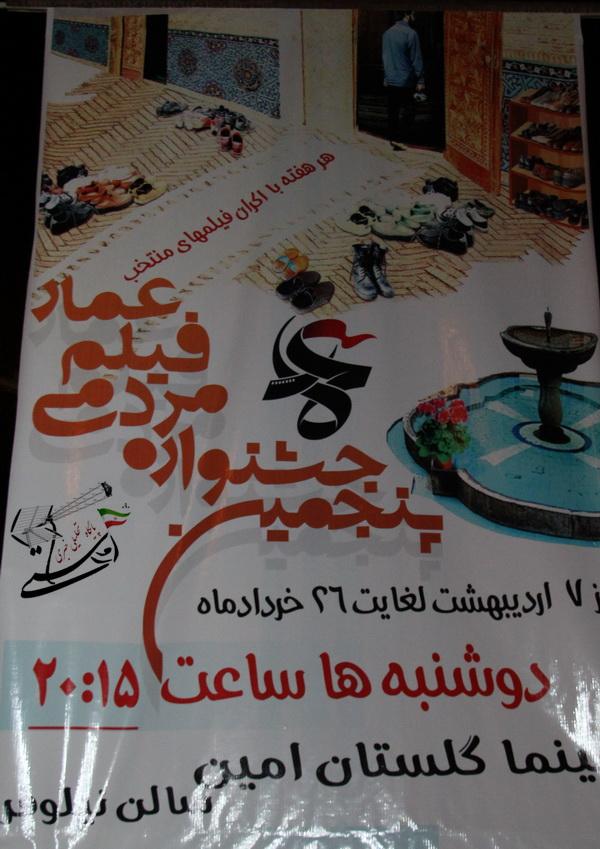 اکران فیلمهای منتخب جشنواره عمار در رفسنجان