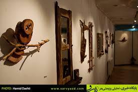 نمایشگاه آثار چوب در رفسنجان