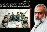 اعتراض سردار نقدی به ظهور اشرافی گری در سفره افطار رئیس جمهور