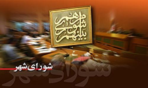 قابل توجه مسئولین شهرستان رفسنجان/ خلع عضویت ۳ نفر در شورای شهر کرمانشاه