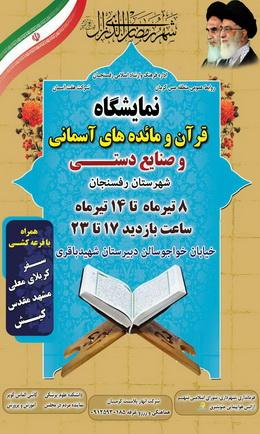 برپایی نمایشگاه قرآن و مائده های آسمانی با ۶۰ غرفه در رفسنجان