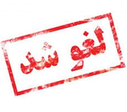 مراسم گرامیداشت روز شهدای هستهای در رفسنجان لغو شد