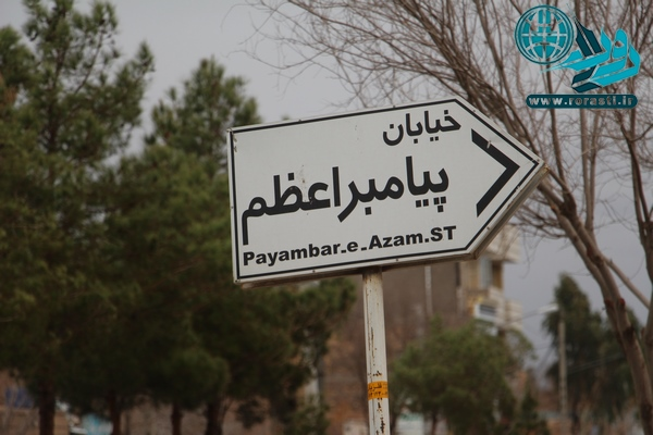 خیابانی در رفسنجان که مانند آن در هیچ روستای دور افتاده ای نیست/ میدان محمد رسول الله تنها نامش بزرگ است