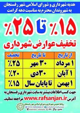 هدیه شهرداری و شورای شهر رفسنجان به شهروندان
