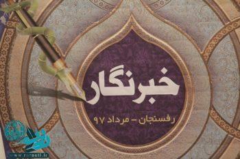 آیین بزرگداشت روز خبرنگار در رفسنجان/عکس