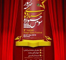 سومین جشنواره ستارههای صحنه ۱۵ و ۱۶ شهریور ماه برگزار میشود
