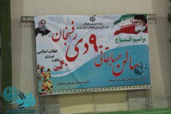 زمزمه های تغییر نام سالن ورزشی ۹ دی رفسنجان از طرف مدیرکل ورزش و جوانان کرمان!!