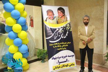 راه اندازی موسسه حمایت از کودکان خیابانی در رفسنجان