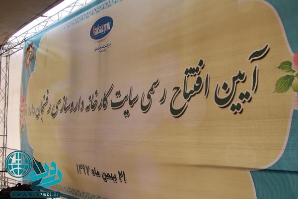تنها شرکت داروسازی جنوبشرق کشور در رفسنجان بهرهبرداری شد/مشروح خبر