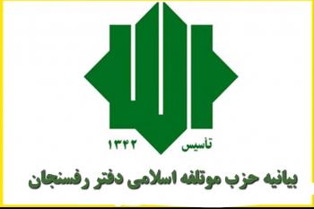 انقلاب اسلامی ایران به الگوی مقابله با استکبار جهانی تبدیل شده است