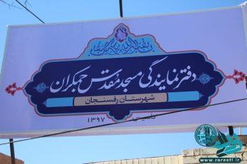 دفتر نمایندگی مسجد مقدس جمکران در رفسنجان افتتاح شد