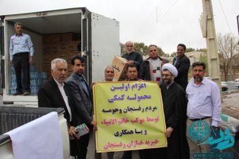 جمعآوری بیش از ۵۵۰ میلیون ریال کمک به سیلزدگان گلستان/کمک ۸.۵میلیون ریالی خبرنگاران خانم رفسنجان