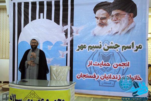 جشن نسیم مهر حمایت از خانواده زندانیان رفسنجان برگزار شد/تصاویر
