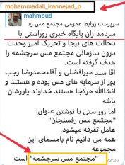 جناب شهردار غیربومی!! مجتمع مس سرچشمه جزئی از رفسنجان است
