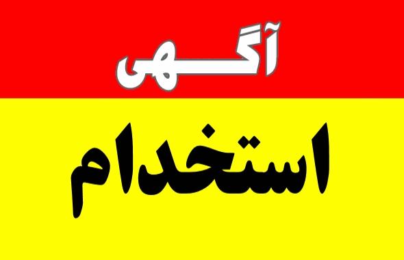 آگهی جذب نیرو شرکت پیشگامان افق کرمان
