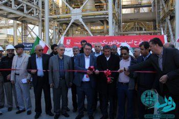 افتتاح کارخانه اسید سولفوریک مجتمع مس سرچشمه رفسنجان+تصاویر