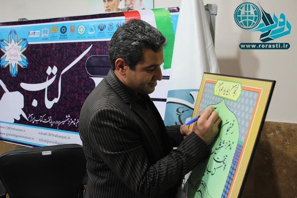 رفسنجان نامزد پایتختی کتاب ایران شد