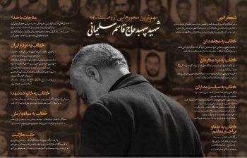 متن کامل وصیت نامه شهید سردار حاج قاسم سلیمانی