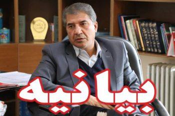 بیانیه نماینده مردم رفسنجان و انار در مجلس شورای اسلامی