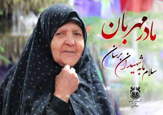 پیام تسلیت مدیر مجتمع مس سرچشمه در پی درگذشت والده شهید محمدی پور