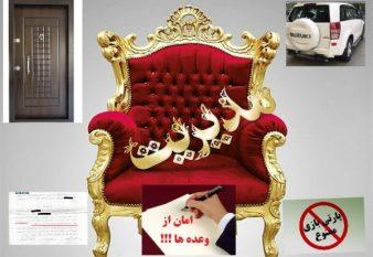 از استعفای رئیس ارشاد تا رفتن مدیران لایق و بازگشت مدیران نالایق در رفسنجان