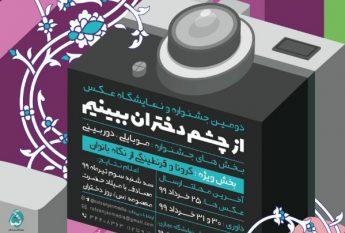فراخوان دومین جشنواره از چشم دختران ببینیم در رفسنجان