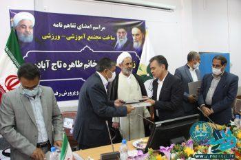 امضای تفاهم نامه احداث مجتمع آموزشی در رفسنجان