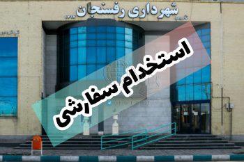 از استخدام بیش از ۱۰ نیروی جدید تا بستن قرارداد غیرقانونی در شهرداری رفسنجان