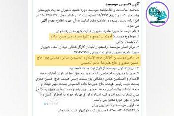 بهره برداری شخصی از حوزه سفیران هدایت رفسنجان/حوزه علمیه ارث خانوادگی نیست