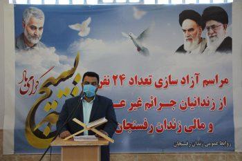 هیچ زندانی در رفسنجان به کرونا مبتلا نشده است/زندان رفسنجان خلوت می شود