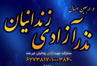 اجرای مرحله اول طرح «نذر آزادی زندانیان» توسط موکب خاتمالانبیاء (ص)