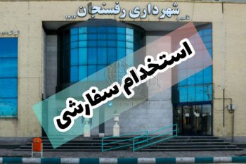 ادامه سریال استخدام های سفارشی در شهرداری رفسنجان/تخلف زیرسایه قانون!