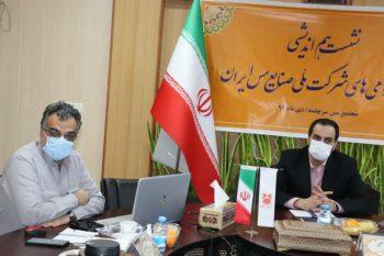 برگزاری نشست هماندیشی روابطعمومیهای شرکت ملی صنایع مس ایران در مجتمع مس سرچشمه