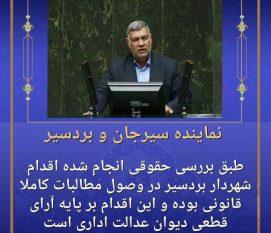 شهباز حسن پور: برداشت از حساب آبفا رفسنجان توسط شهرداری بردسیر قانونی بوده!