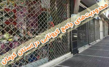 وضعیتهای جدید هشداری سه گانه و فعالیت ادارات و اصناف در استان کرمان