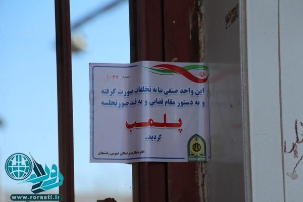 پلمب ۲ غرفه در میدان میوه و تره بار و یک واحد صنفی در سطح شهر رفسنجان به دلیل تخلفات کرونایی و تعزیراتی