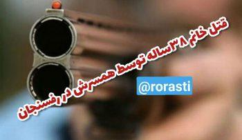 قتل زن ۳۸ ساله توسط همسرش در رفسنجان